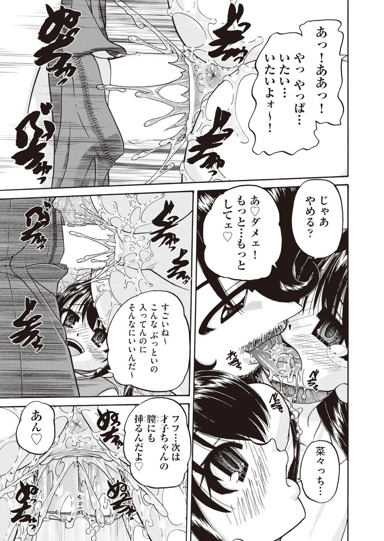 【ロリ中出しエロ漫画】チカミチ_00002