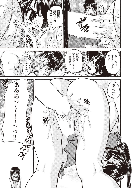 【ロリ中出しエロ漫画】チカミチ_00004
