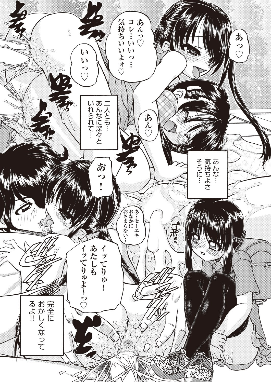 【ロリ中出しエロ漫画】チカミチ_00006