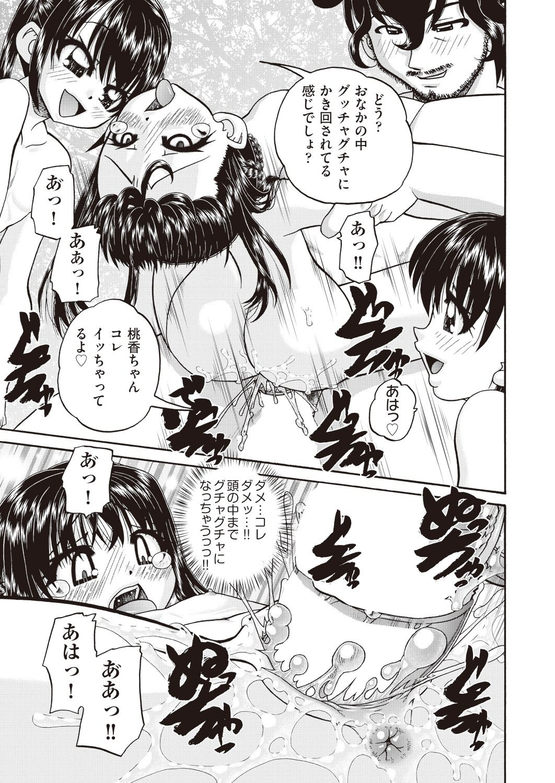 【ロリ中出しエロ漫画】チカミチ_00014
