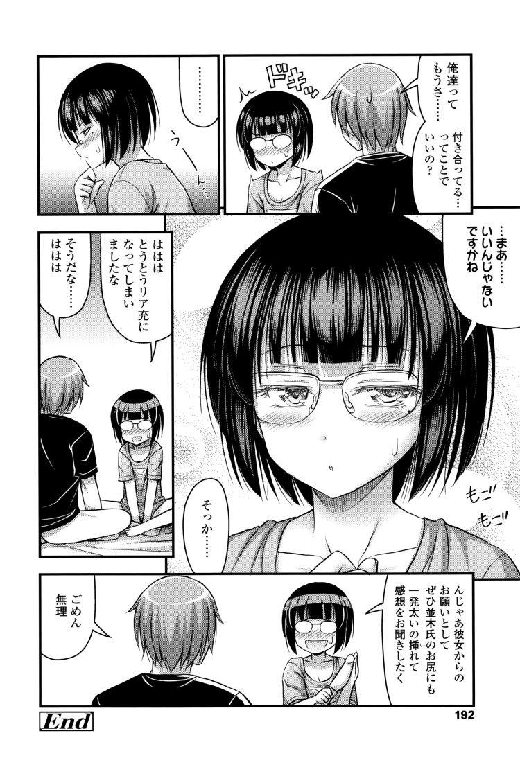 【中学生ビッチエロ漫画】フ女子のたしなみ_00018