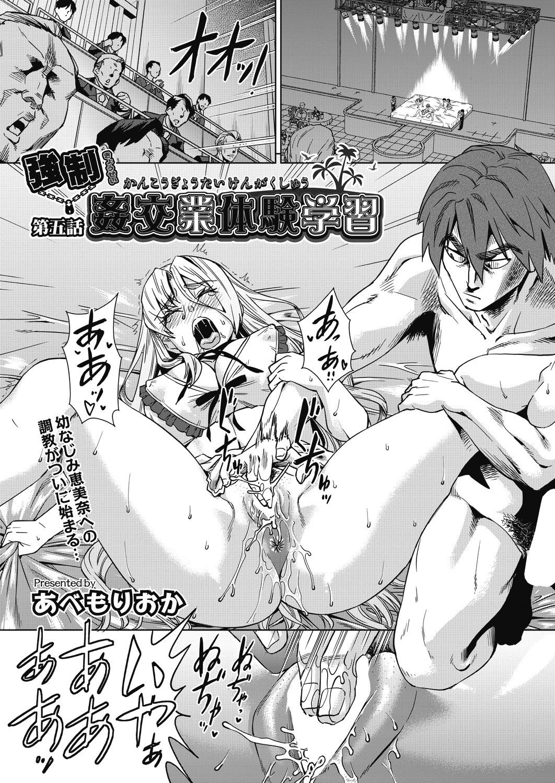 【処女レイプエロ漫画】強制姦交業体験学習_00001
