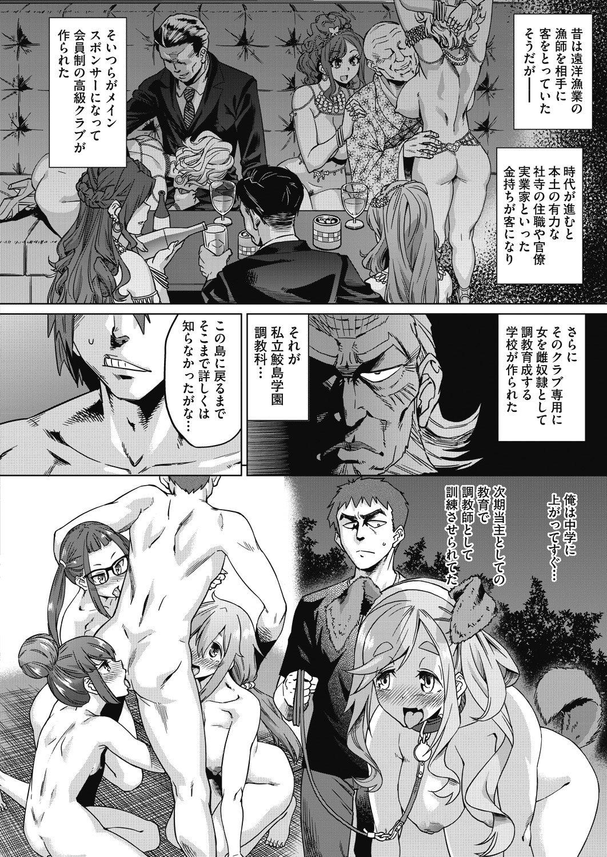 【処女レイプエロ漫画】強制姦交業体験学習_00008