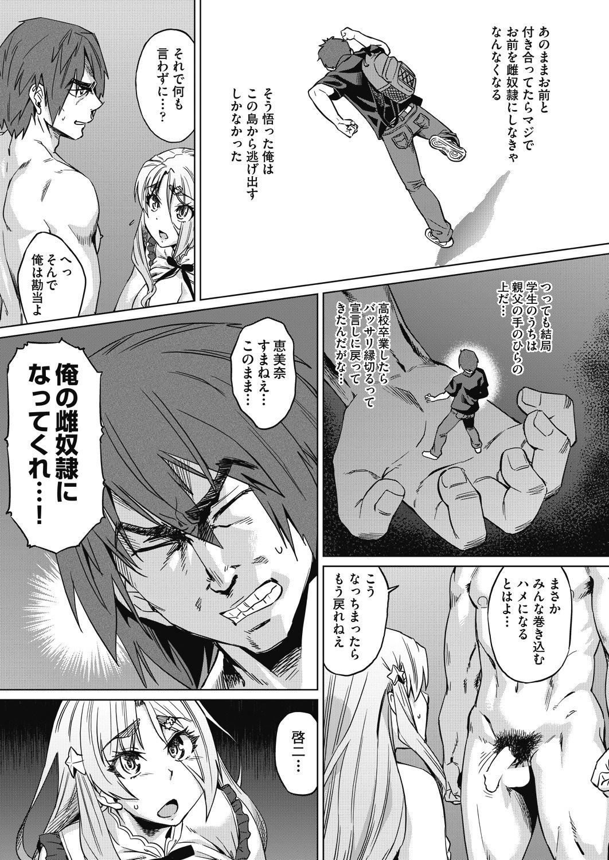 【処女レイプエロ漫画】強制姦交業体験学習_00009