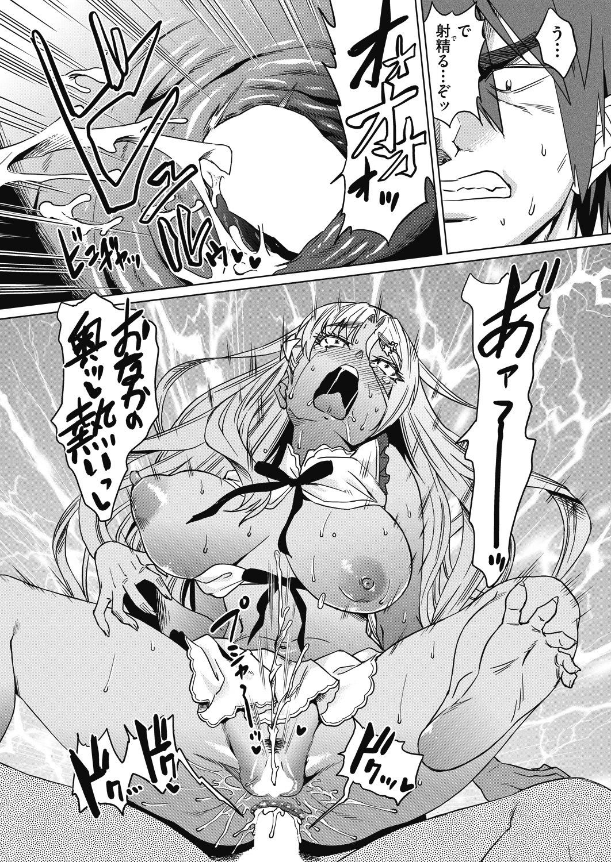 【処女レイプエロ漫画】強制姦交業体験学習_00025
