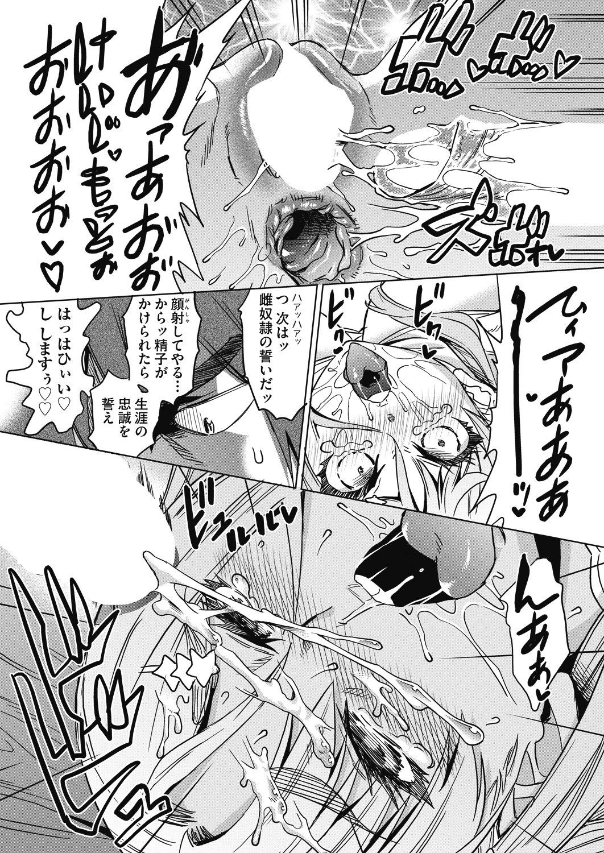 【処女レイプエロ漫画】強制姦交業体験学習_00029
