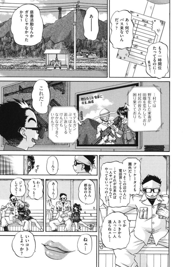 【小学生ビッチエロ漫画】家畜の証明_00001