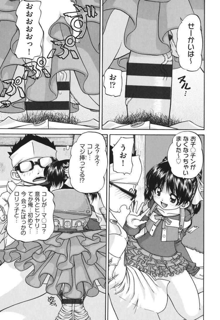 【小学生ビッチエロ漫画】家畜の証明_00003