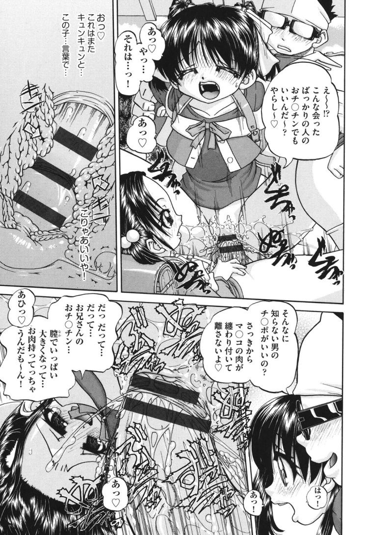 【小学生ビッチエロ漫画】家畜の証明_00017