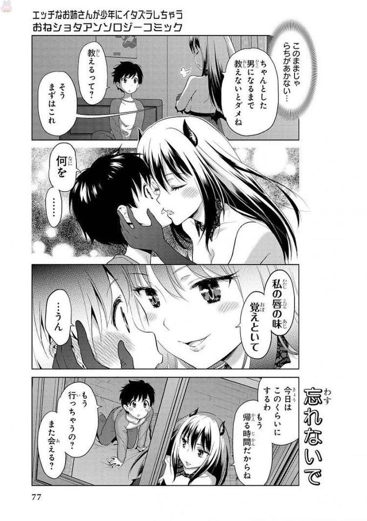【ロリ巨乳エロ漫画】ビトリナが教えてあげる_00009