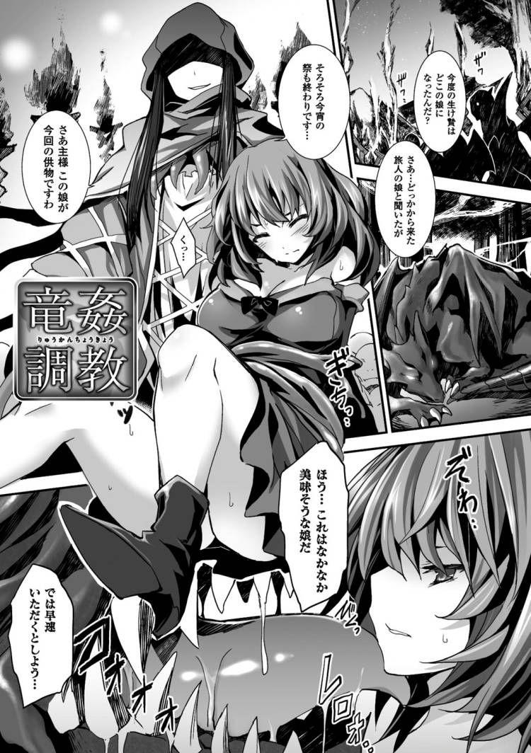 【ロリ巨乳エロ漫画】竜姦調教_00001
