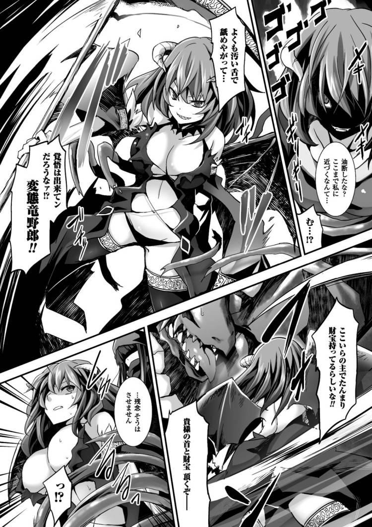 【ロリ巨乳エロ漫画】竜姦調教_00002
