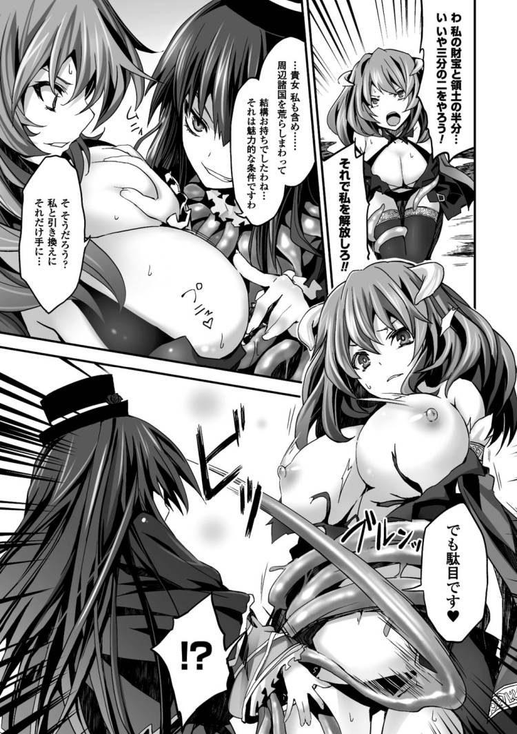 【ロリ巨乳エロ漫画】竜姦調教_00005