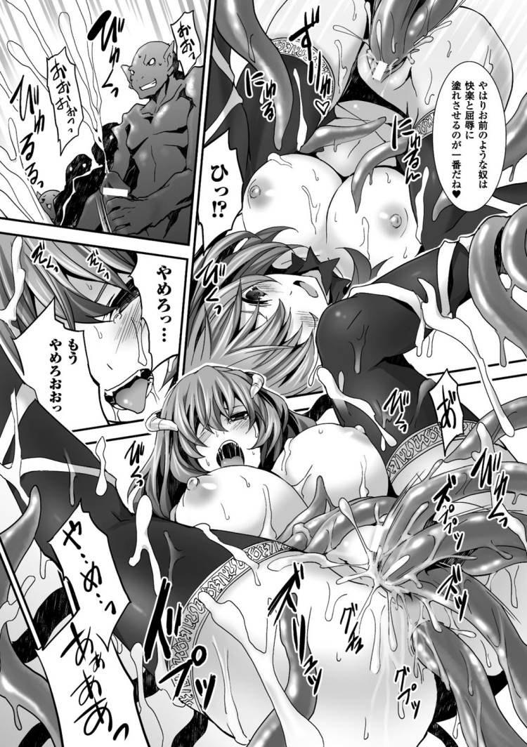 【ロリ巨乳エロ漫画】竜姦調教_00010