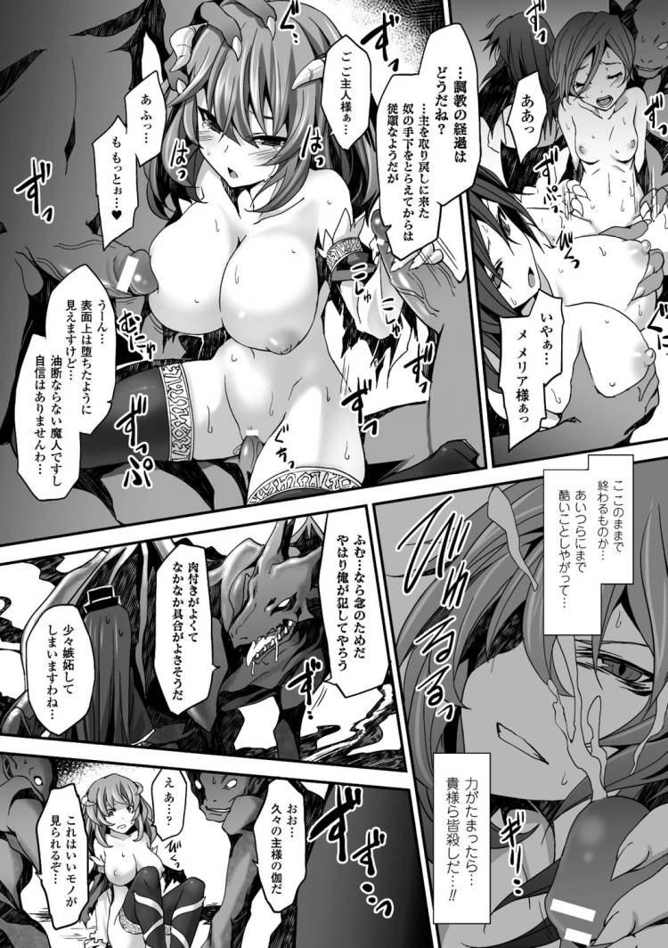 【ロリ巨乳エロ漫画】竜姦調教_00011