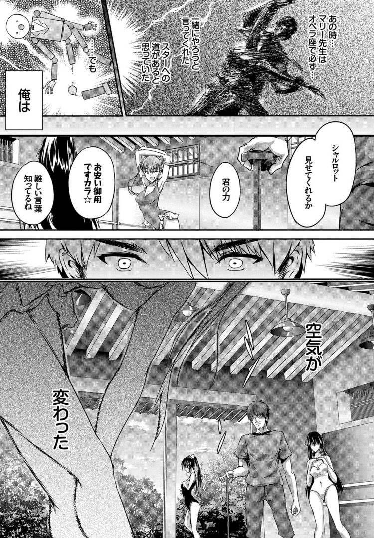 【ロリ巨乳エロ漫画】翠星のエトワール_00003