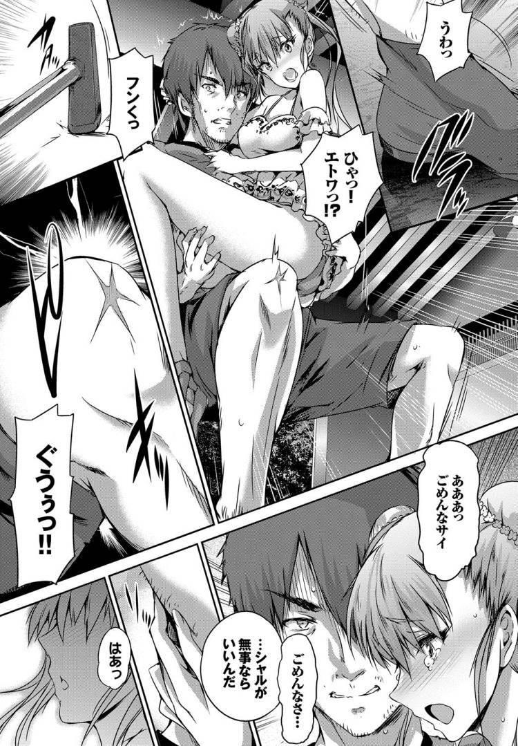 【ロリ巨乳エロ漫画】翠星のエトワール_00009