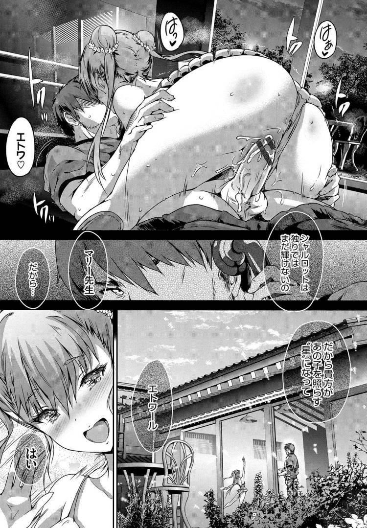 【ロリ巨乳エロ漫画】翠星のエトワール_00023