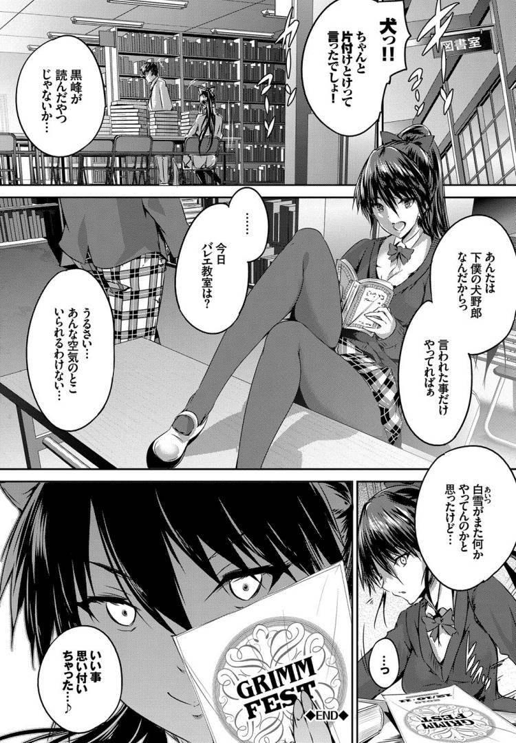 【ロリ巨乳エロ漫画】翠星のエトワール_00024