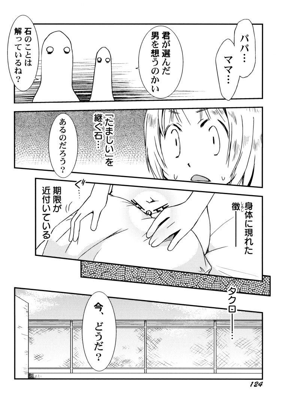 """【ロリビッチエロ漫画】そのワケ。_00002"""""""