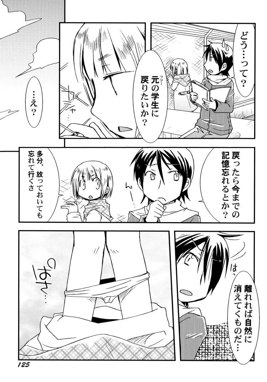 """【ロリビッチエロ漫画】そのワケ。_00003"""""""