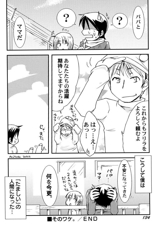 """【ロリビッチエロ漫画】そのワケ。_00012"""""""