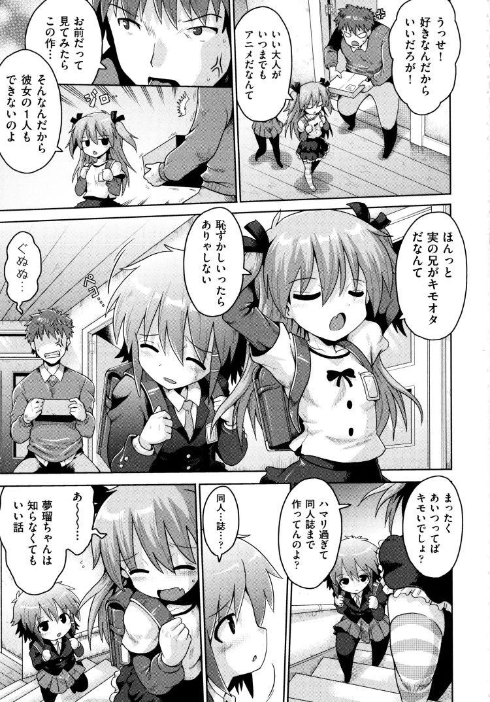 【小学生近親相姦エロ漫画】ろりおた_00003