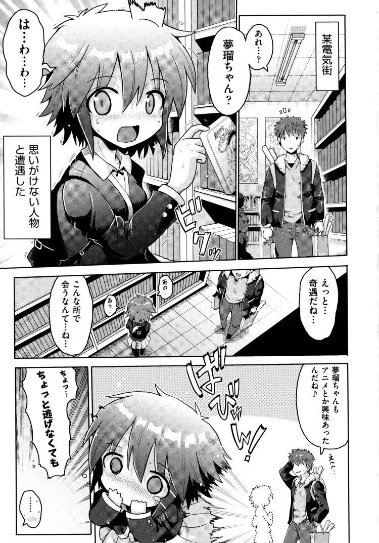 【小学生近親相姦エロ漫画】ろりおた_00005