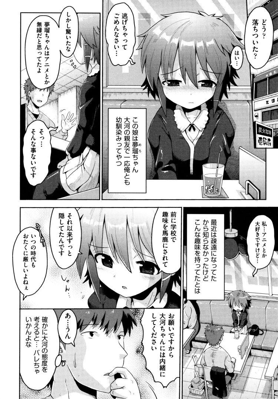 【小学生近親相姦エロ漫画】ろりおた_00006