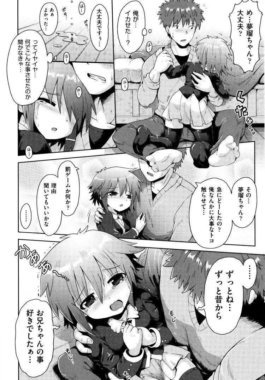 【小学生近親相姦エロ漫画】ろりおた_00012
