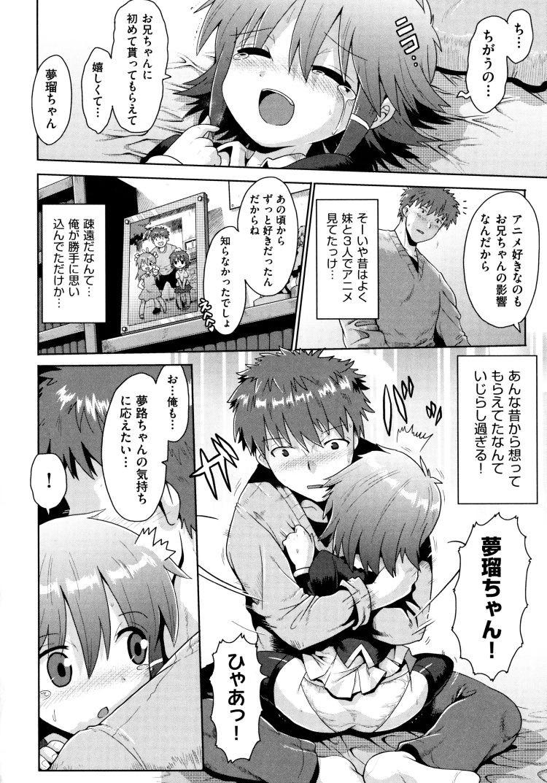 【小学生近親相姦エロ漫画】ろりおた_00016