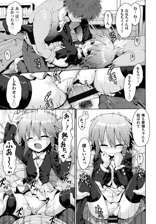 【小学生近親相姦エロ漫画】ろりおた_00019
