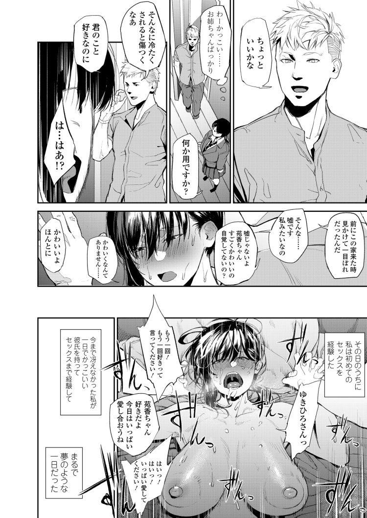 【巨乳女子高生エロ漫画】京楽盲目ウィークエンド_00004