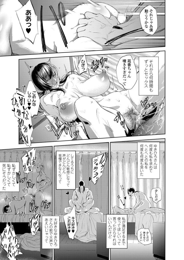 【巨乳女子高生エロ漫画】京楽盲目ウィークエンド_00009