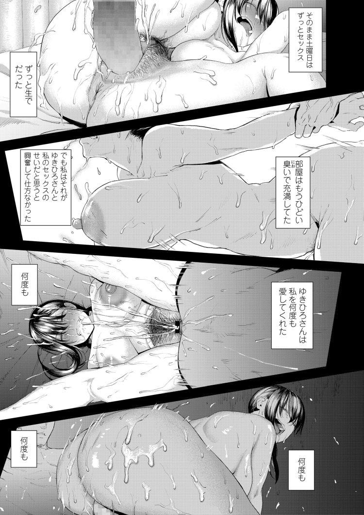 【巨乳女子高生エロ漫画】京楽盲目ウィークエンド_00027