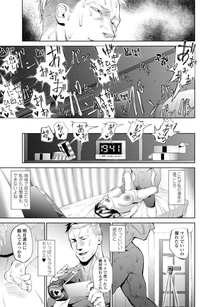 【巨乳女子高生エロ漫画】京楽盲目ウィークエンド_00031