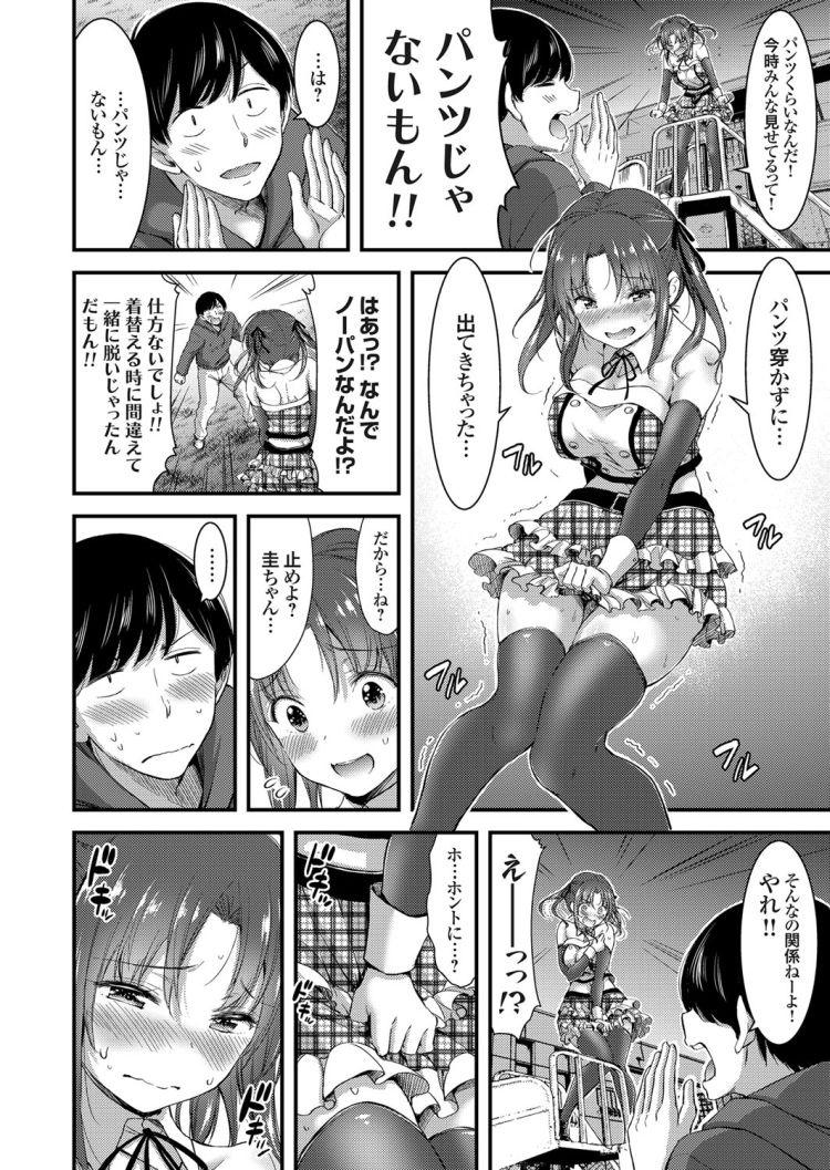【アイドル近親相姦エロ漫画】生意気姉に教育的指導_00006