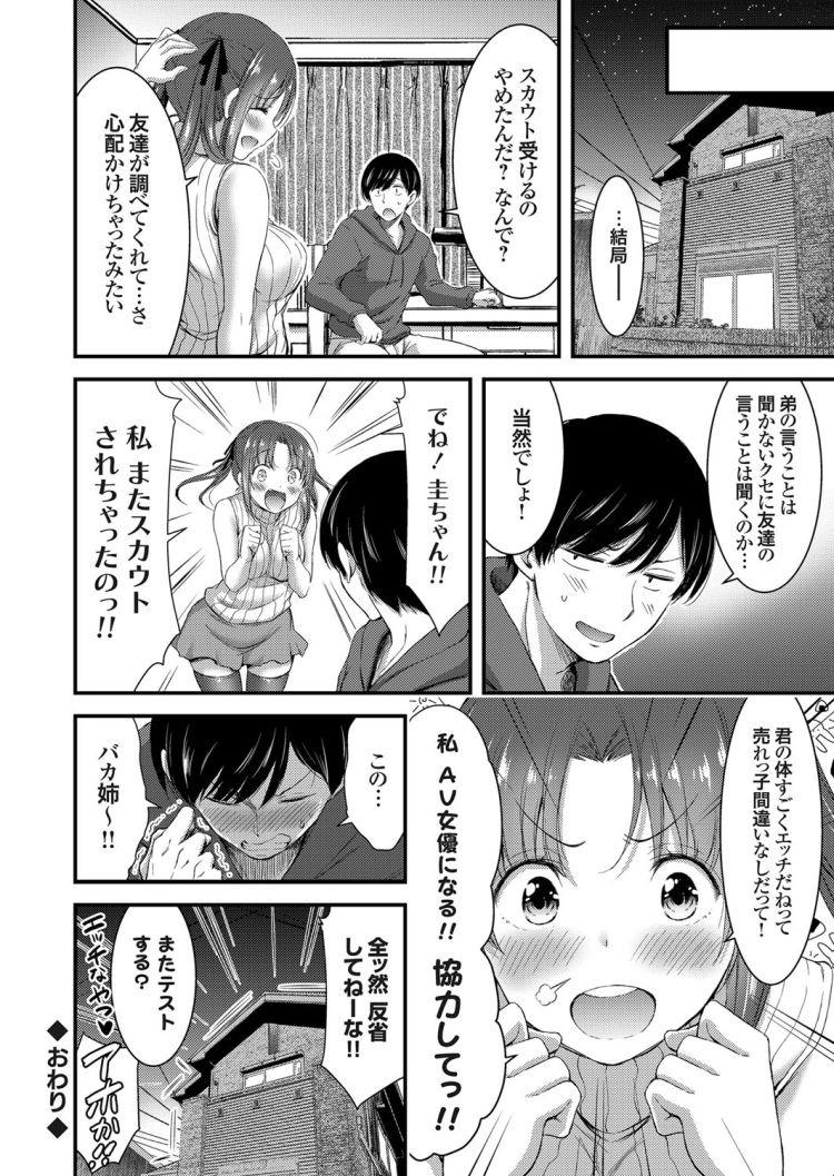 【アイドル近親相姦エロ漫画】生意気姉に教育的指導_00020