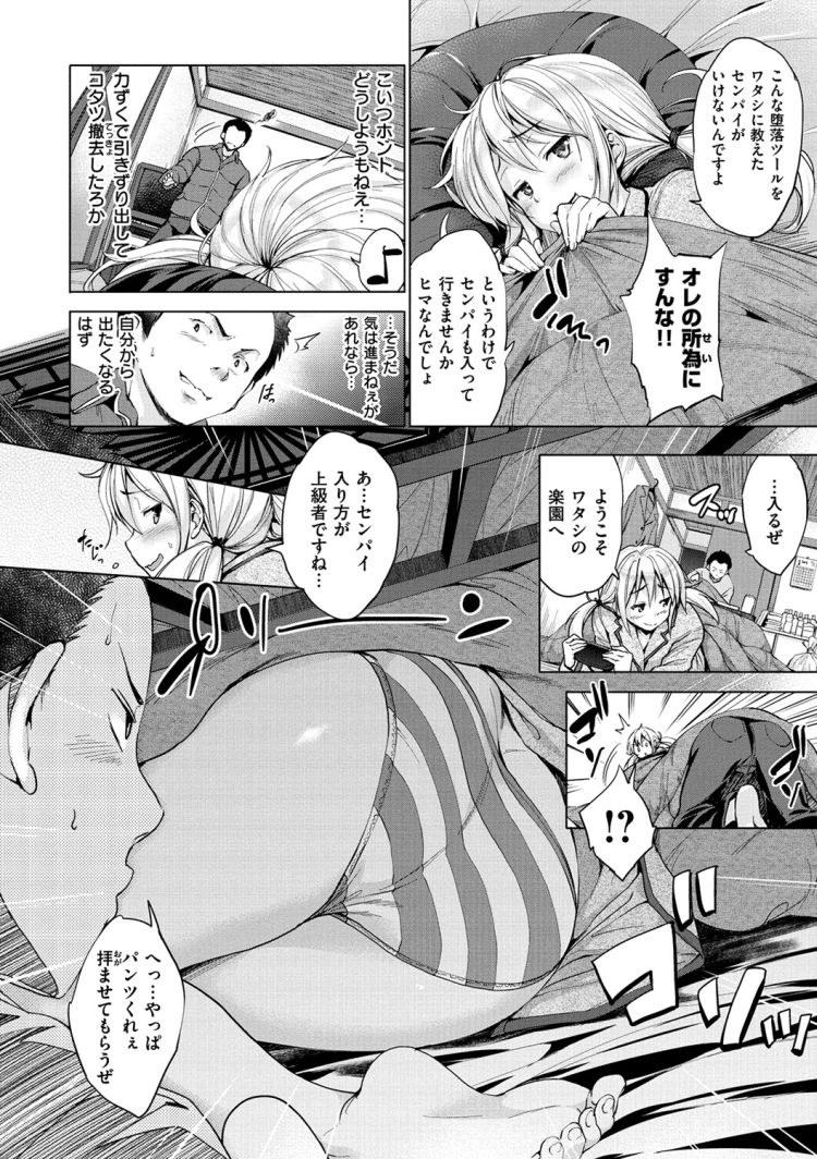 【巨乳女子大生エロ漫画】高梨トモカは動けない_00004