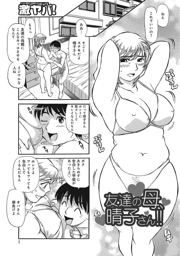友達の母、晴子さん_00001
