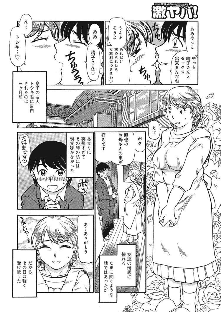 友達の母、晴子さん_00002