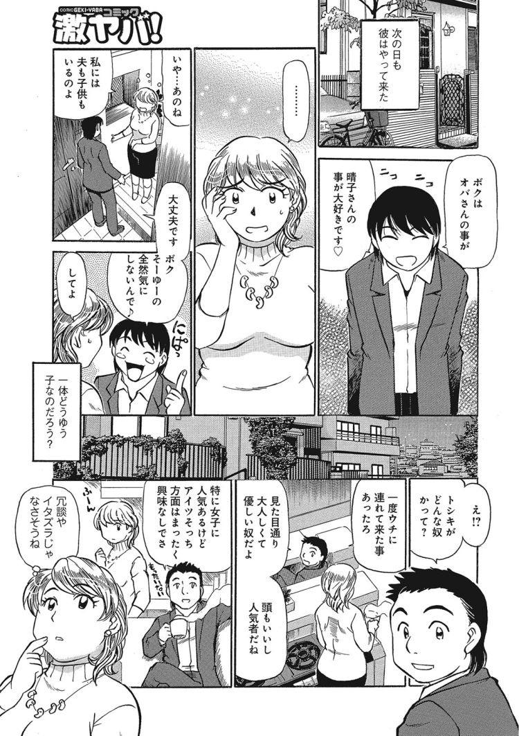 友達の母、晴子さん_00003
