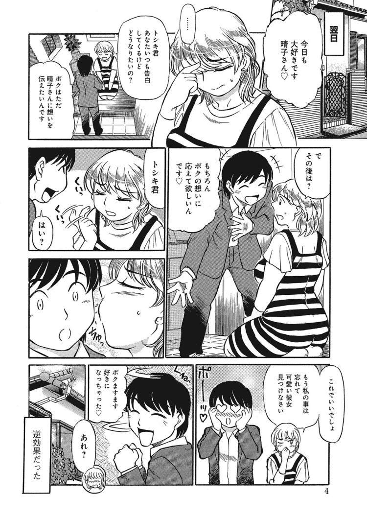 友達の母、晴子さん_00004