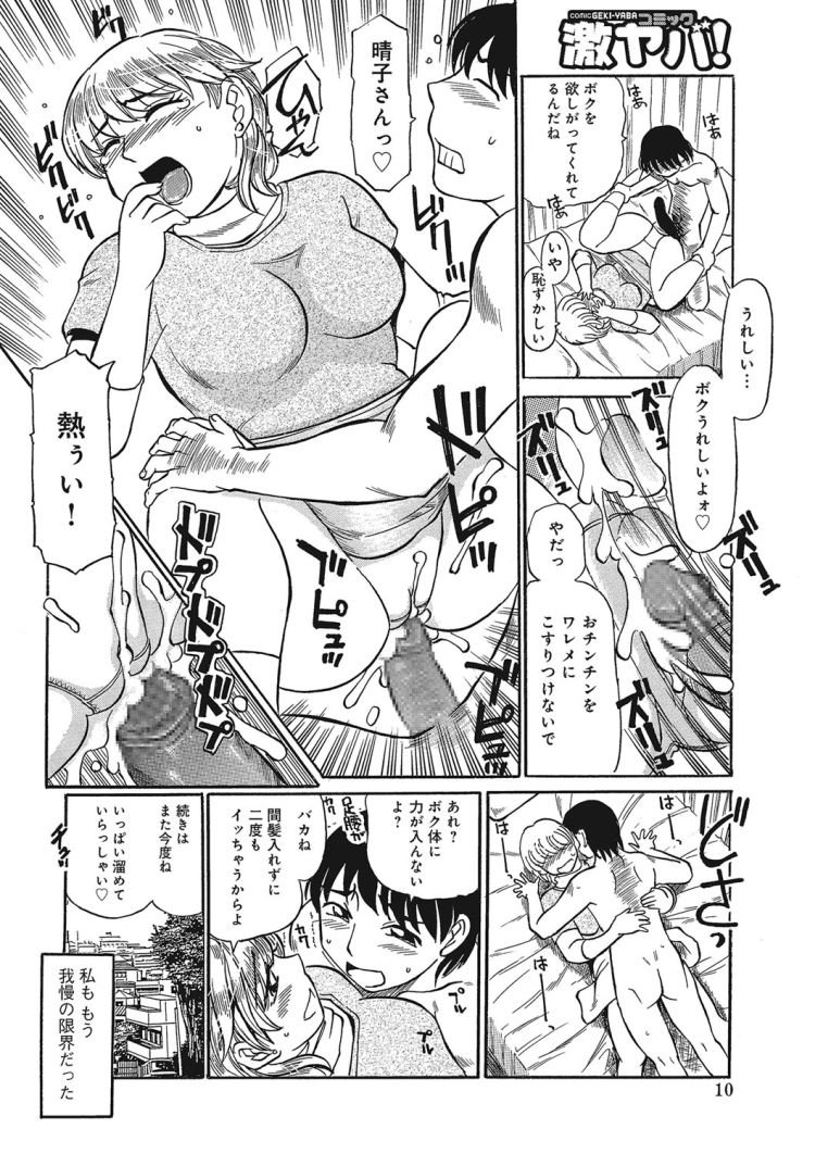 友達の母、晴子さん_00010