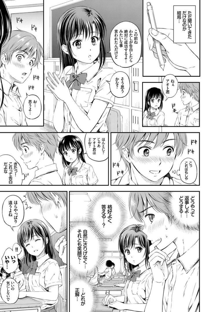 恋愛模様_00003