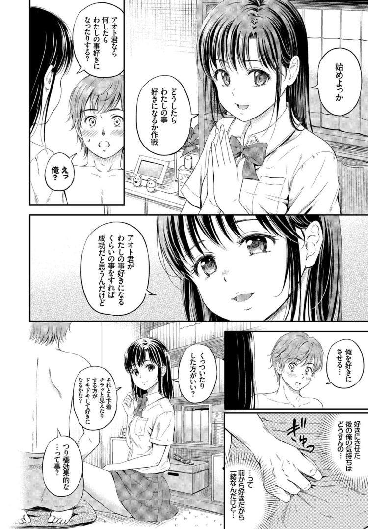 恋愛模様_00006