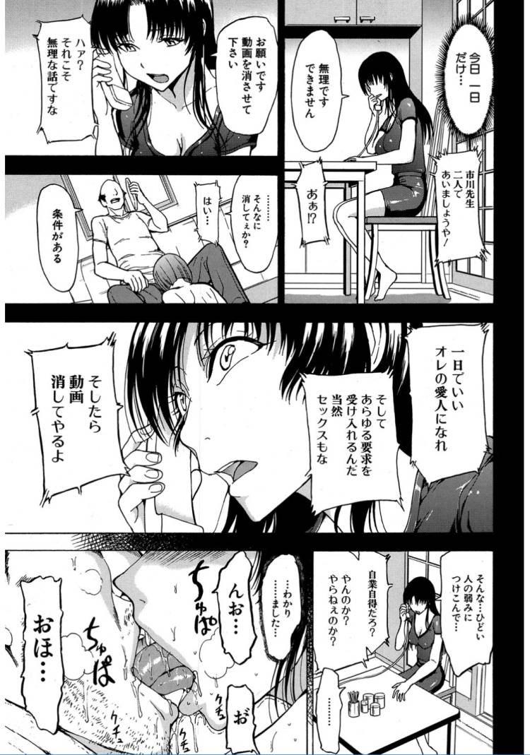 女教師市川美由紀3_00005