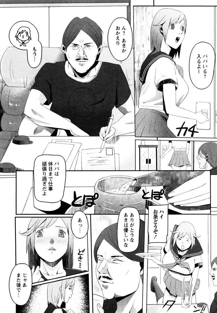 あきの魅拡_00004