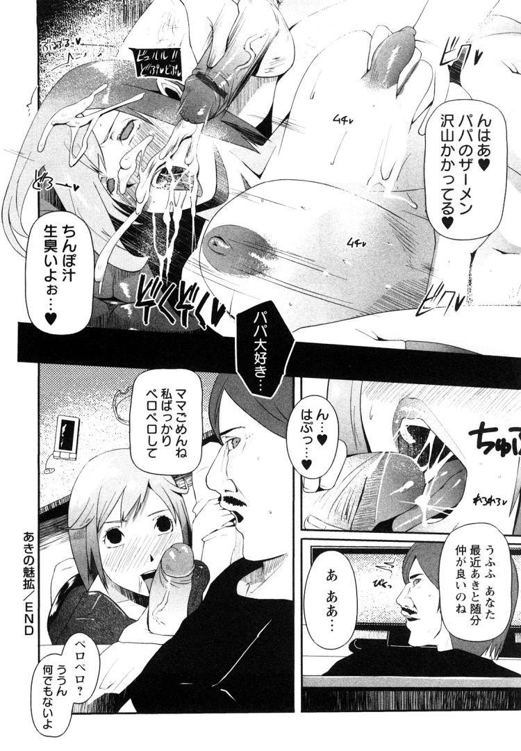 あきの魅拡_00016