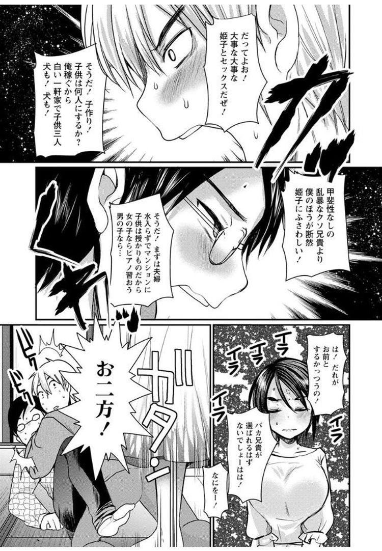 純情乙女は勉強がしたい_00003